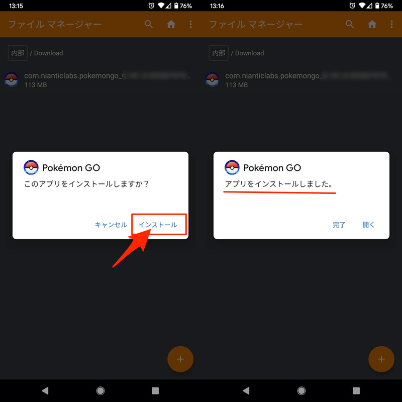 ネットで入手したapkファイルでAndroidアプリをダウングレードする手順5