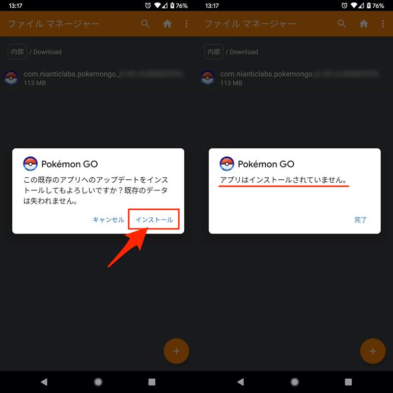 ネットで入手したapkファイルでAndroidアプリをダウングレードする手順2
