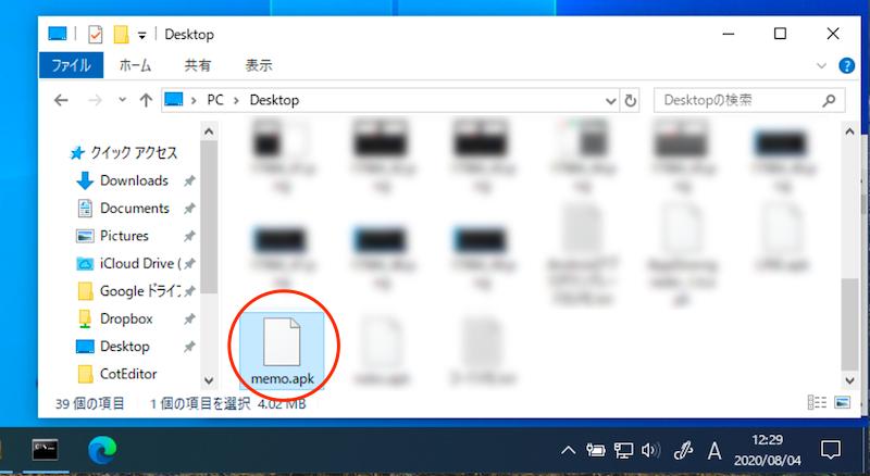 adb install -r -dでAndroidアプリをバージョンダウンする手順1