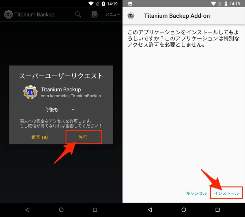 Titanium BackupでAndroidアプリをダウングレードする手順1