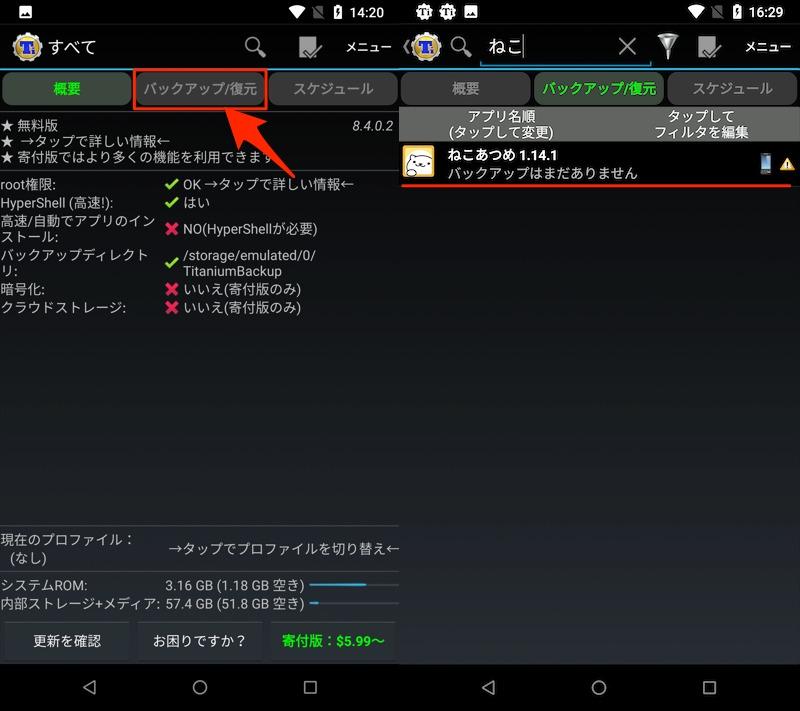 Titanium BackupでAndroidアプリをダウングレードする手順2