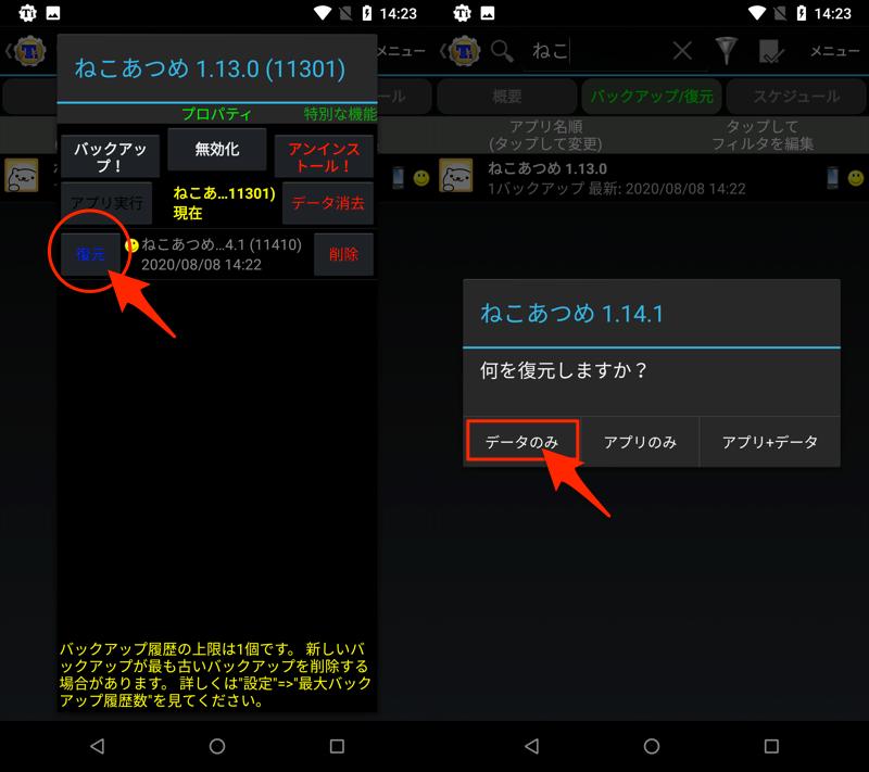 Titanium BackupでAndroidアプリをダウングレードする手順6