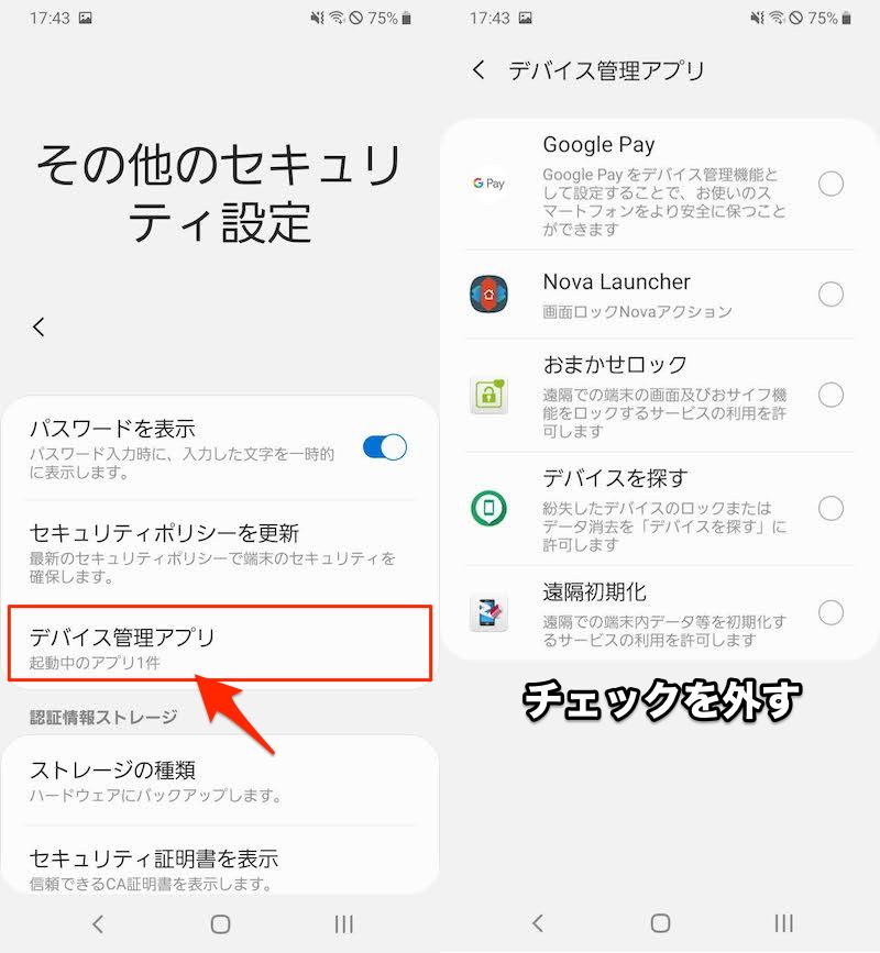 Google Play開発者サービスをダウングレードできない原因と解決策2