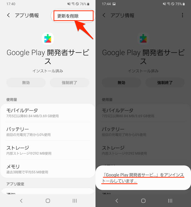 Google Play開発者サービスをダウングレードできない原因と解決策3