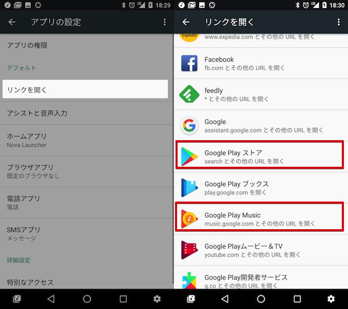 Androidでプレイミュージックサイトへアクセスする手順2