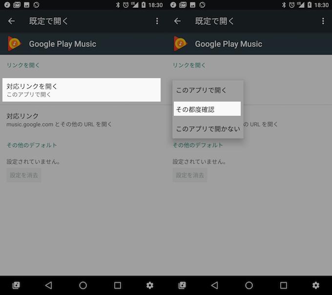 Androidでプレイミュージックサイトへアクセスする手順3