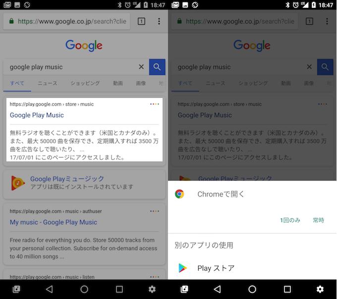Androidでプレイミュージックサイトへアクセスする手順4