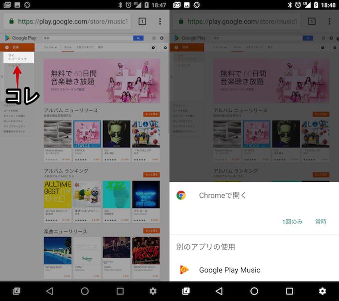 Androidでプレイミュージックサイトへアクセスする手順6