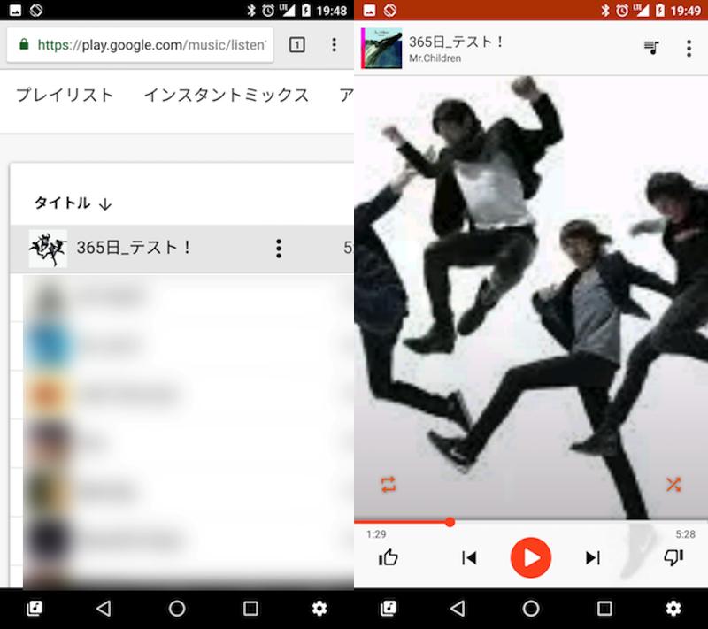 スマホでGoogle Play Musicのジャケット画像やアルバムアートを変更する手順2