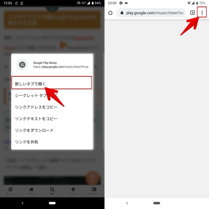 Androidでプレイミュージックサイトへアクセスする手順1