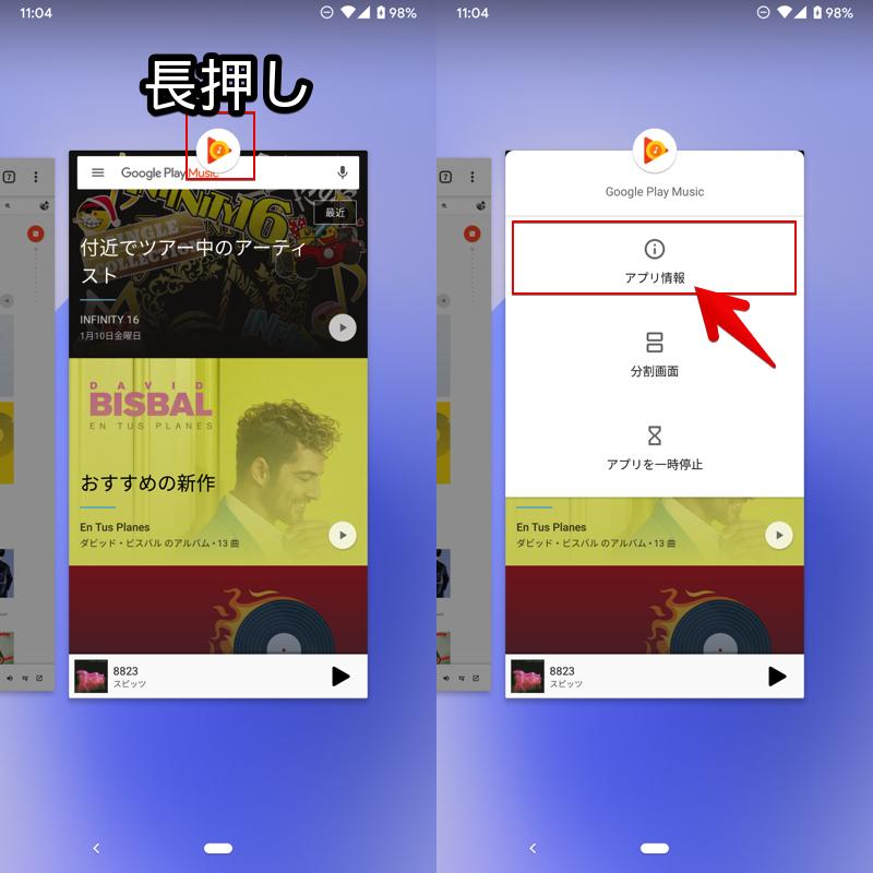 Androidでアプリ情報を開く手順