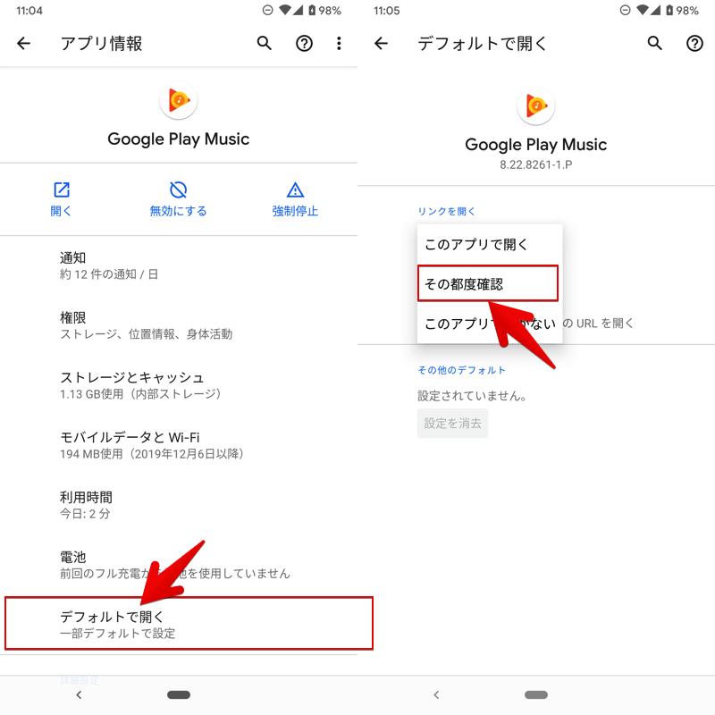 アプリ情報でデフォルトのアプリを変更する手順