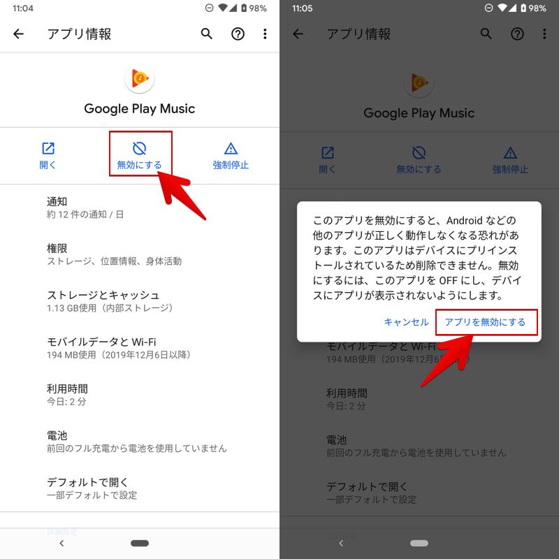 アプリ情報でPlay Musicを無効にする手順