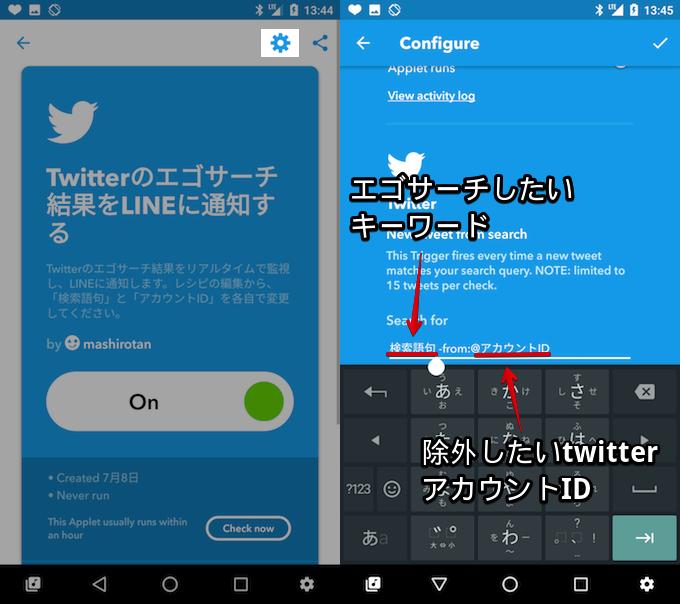 twitter上でのエゴサーチ結果をLINEに通知する手順