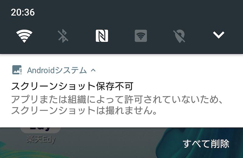 「アプリまたは組織によって許可されていないため、スクリーンショットは撮れません」画面