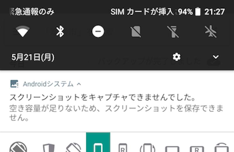 「空き容量が足りないため、スクリーンショットを保存できません。」画面