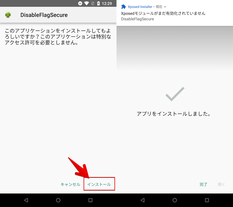 DisableFlagSecureでスクショを禁止されるAndroidアプリの画像を保存する方法1