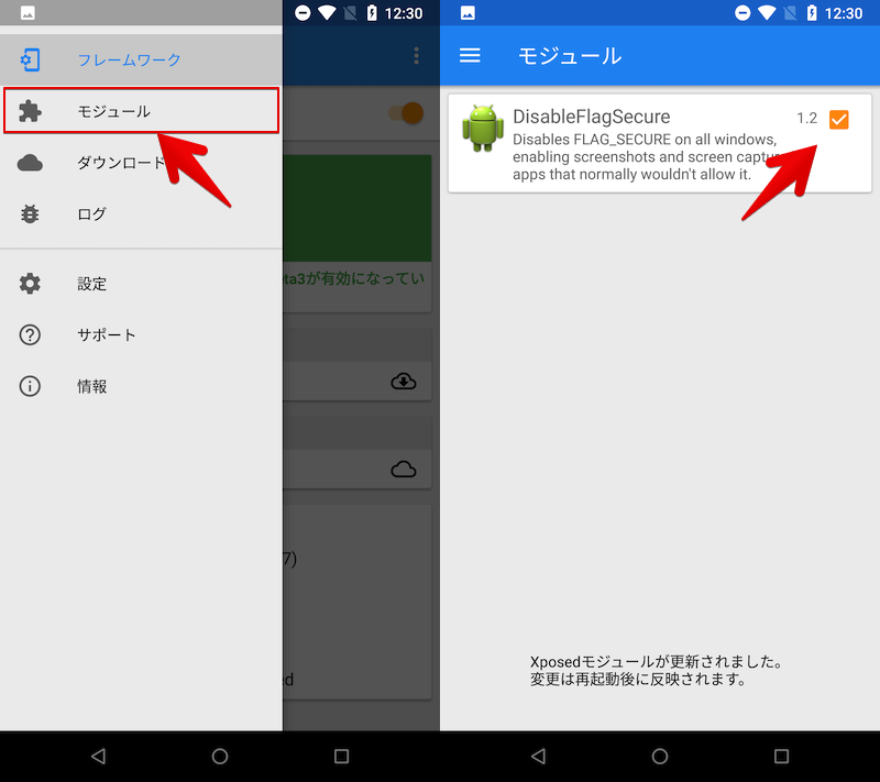 DisableFlagSecureでスクショを禁止されるAndroidアプリの画像を保存する方法2