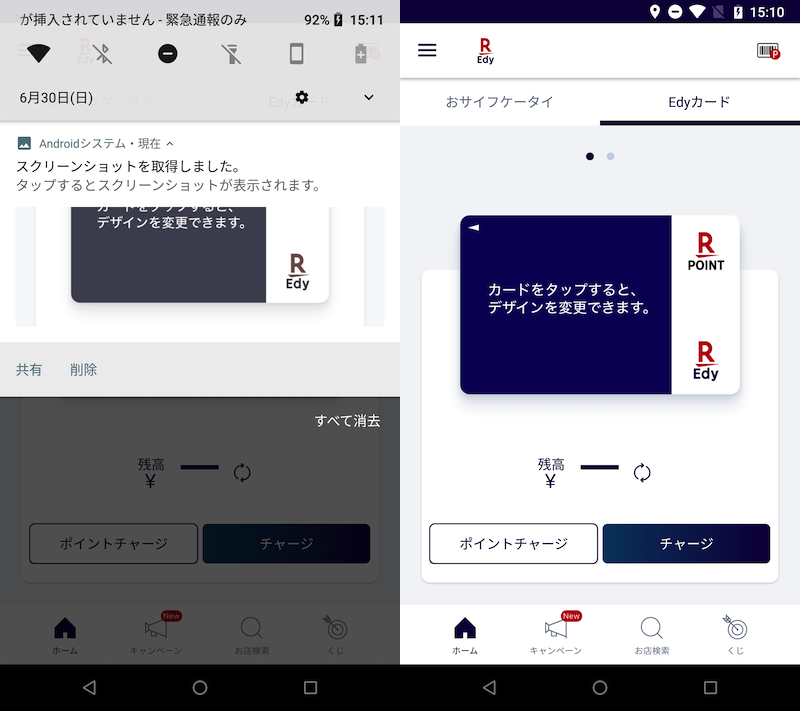 DisableFlagSecureでスクショを禁止されるAndroidアプリの画像を保存する方法4