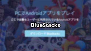 BlueStacks – MacでAndroidを動かそう! Google PlayアプリをPCで動かすエミュレータ