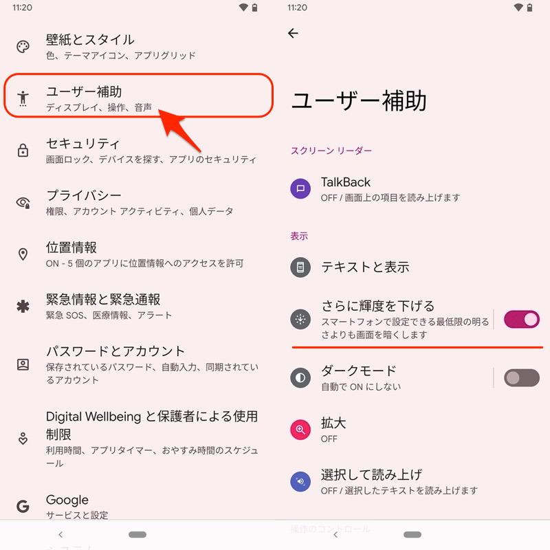 Android 12の「さらに輝度を下げる」機能を使う手順1