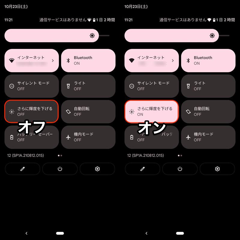 Android 12の「さらに輝度を下げる」機能を使う手順2