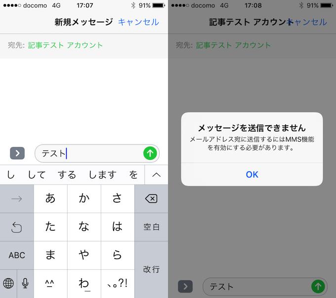ドコモ版iPhoneで表示されるMMSエラー画面