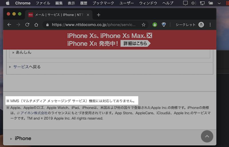 ドコモHPでiPhoneがMMS機能に対応していない表記