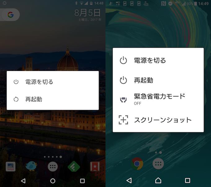 Androidを再起動する手順