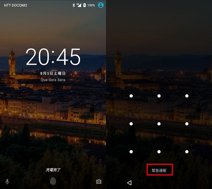 Androidのロック画面で表示される「緊急通報」ボタン