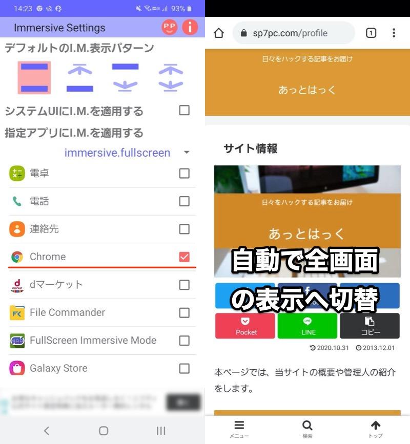 Immersive Settings - アプリ+adbコマンドで下のバーを消す手順4