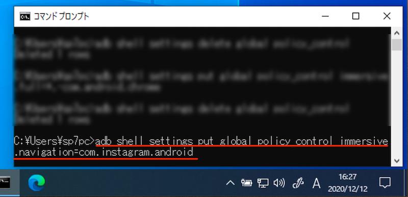 ステータスバー or ナビゲーションバー片方のみ非表示にするadbコマンド3