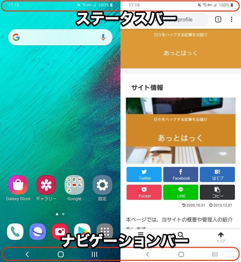 Androidのステータスバーとナビゲーションバーの説明