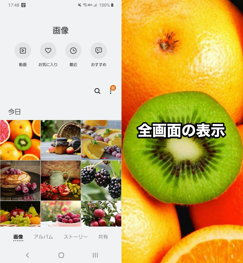 Androidで全画面表示に切り替わるアプリの説明