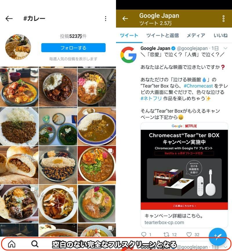 完全なフルスクリーン表示できるアプリの説明
