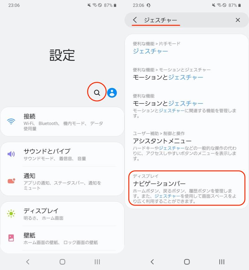 Android OS標準機能を使ってジェスチャーナビゲーションを設定する手順3