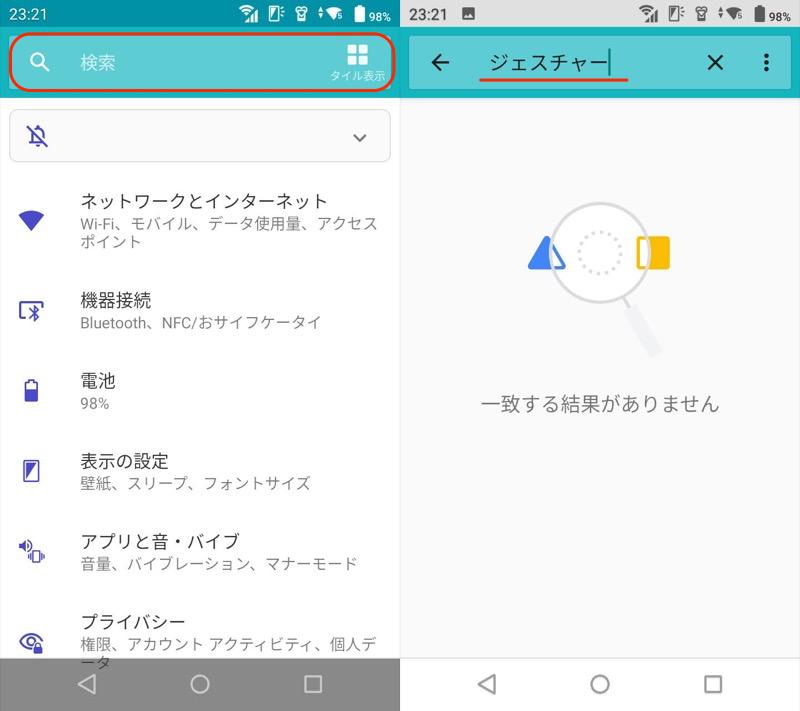 Android OS標準機能を使ってジェスチャーナビゲーションを設定する手順4