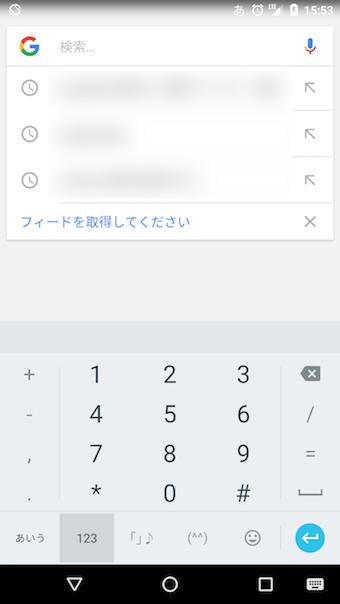 Google日本語入力の数字をテンキー標準にする方法! デフォルトのQWERTY配列は使いづらい...[Android]