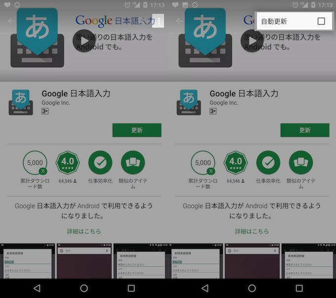 Google Playでアプリの自動更新を止める方法