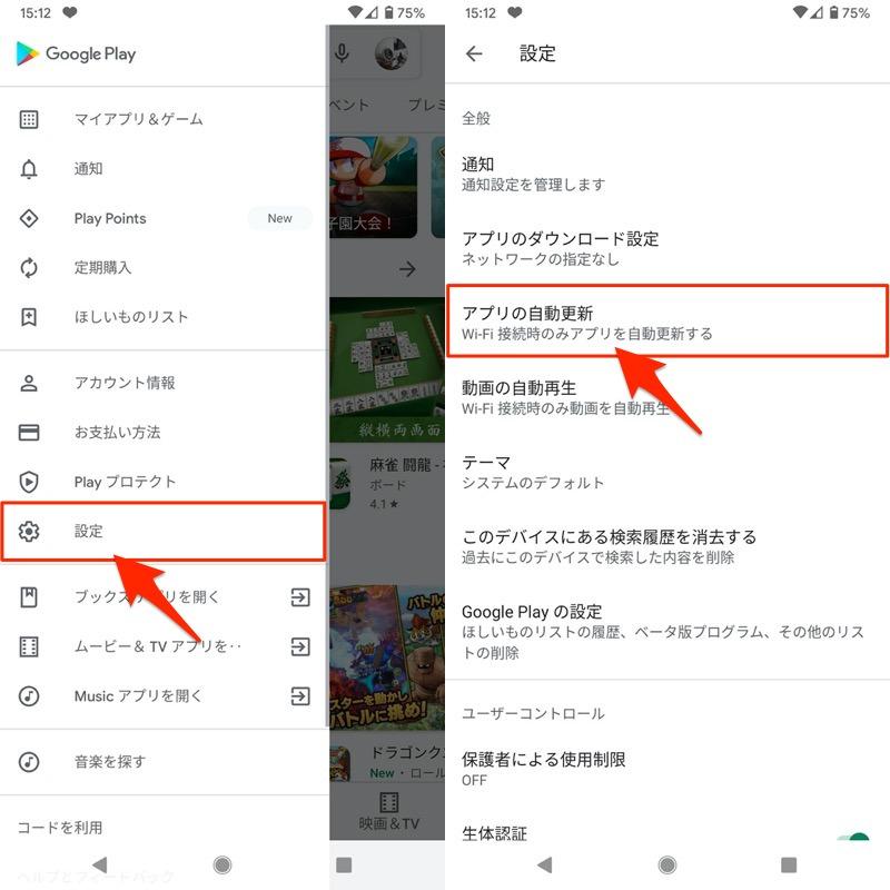 Playストアのすべてのアプリで自動更新をオフにする手順1