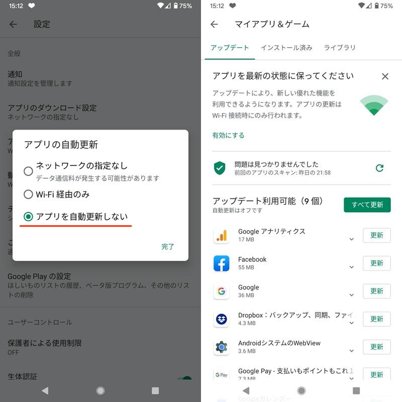 Playストアのすべてのアプリで自動更新をオフにする手順