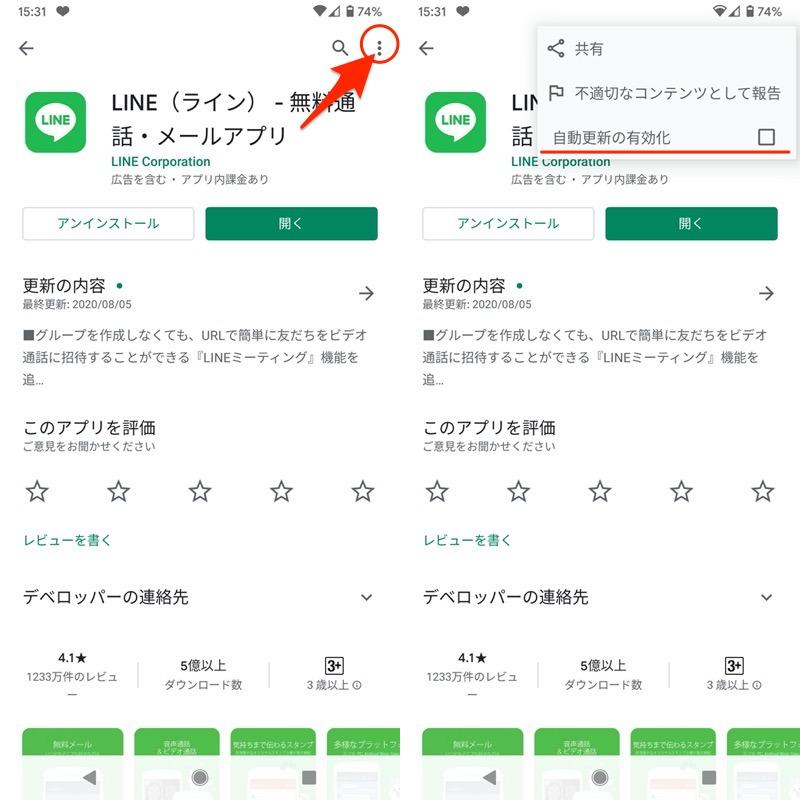 特定のアプリのみ自動更新をオフにする手順