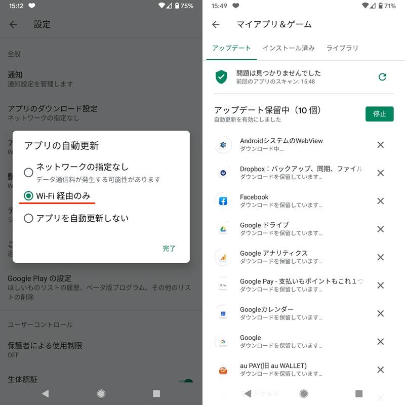 Playストアでアプリの自動更新を有効にする手順2