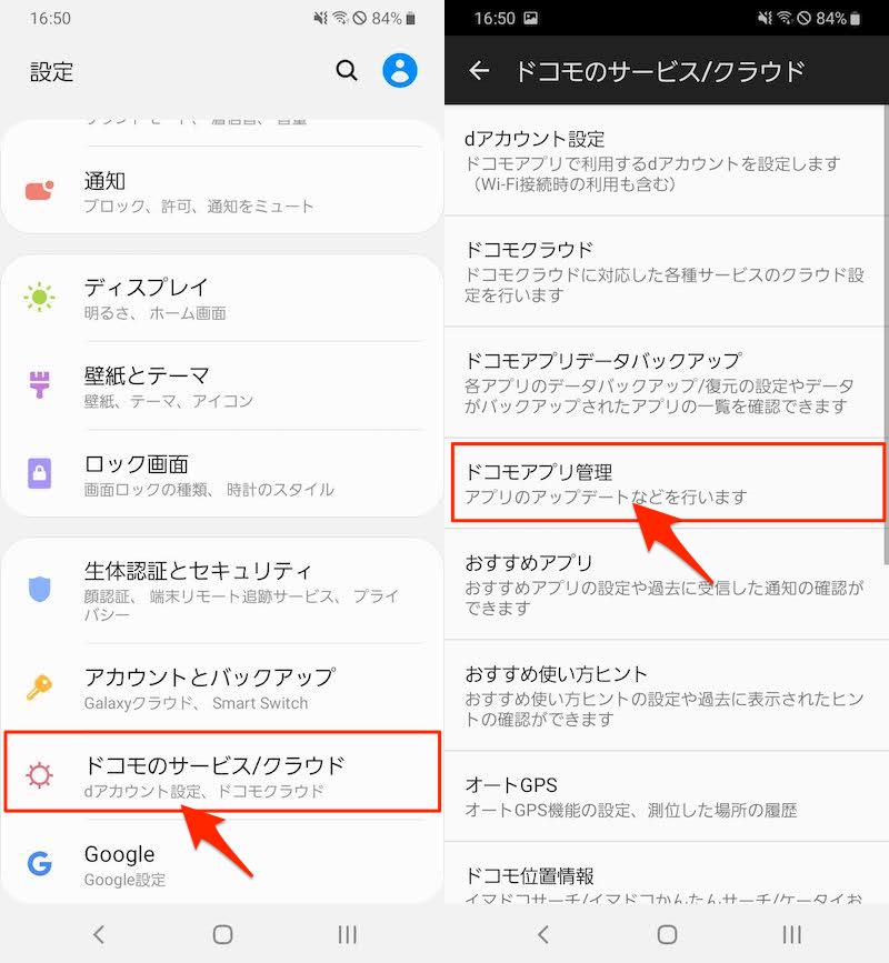 Androidでドコモアプリの自動アップデートを停止する手順1