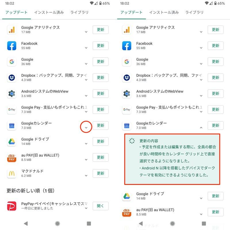 アプリの過去のアップデート履歴を確認する手順