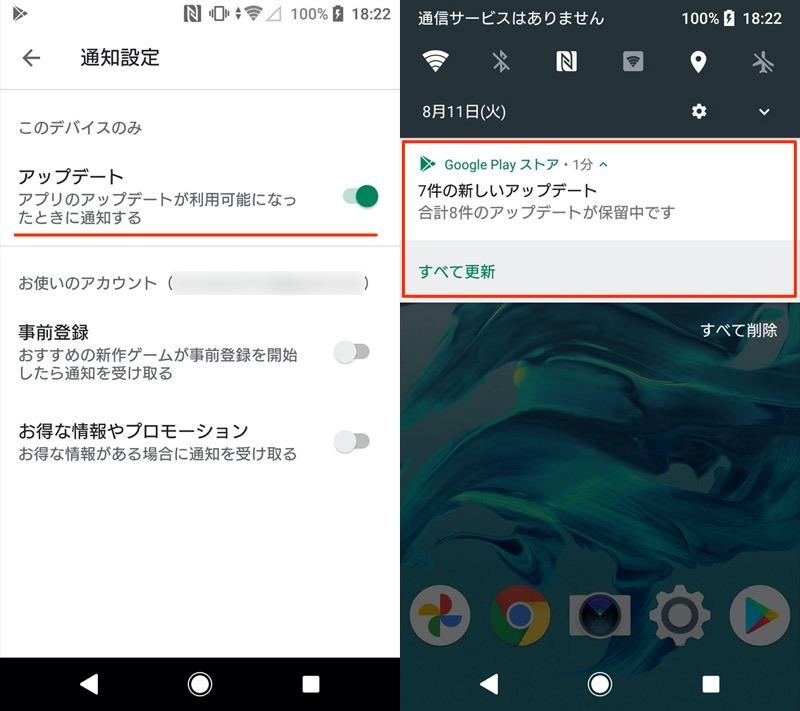 Playストアでアプリを手動更新する手順2