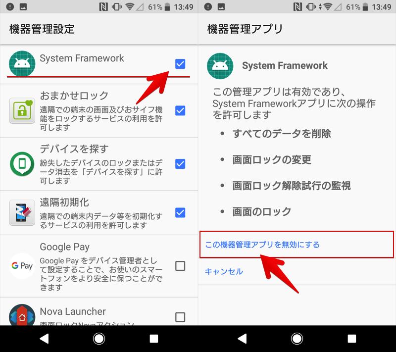端末管理アプリとして設定したCerberusを削除する手順2