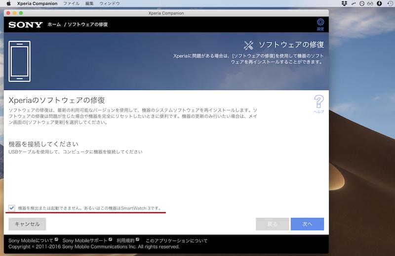 Xperiaを強制初期化/リセットする手順2