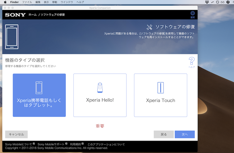 Xperiaを強制初期化/リセットする手順3