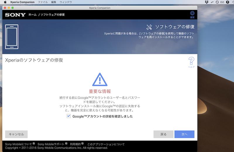 Xperiaを強制初期化/リセットする手順4